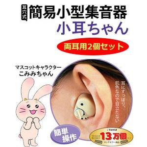 小耳ちゃん 小型簡易集音器 両耳用2個セット