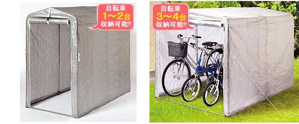自転車ハウス