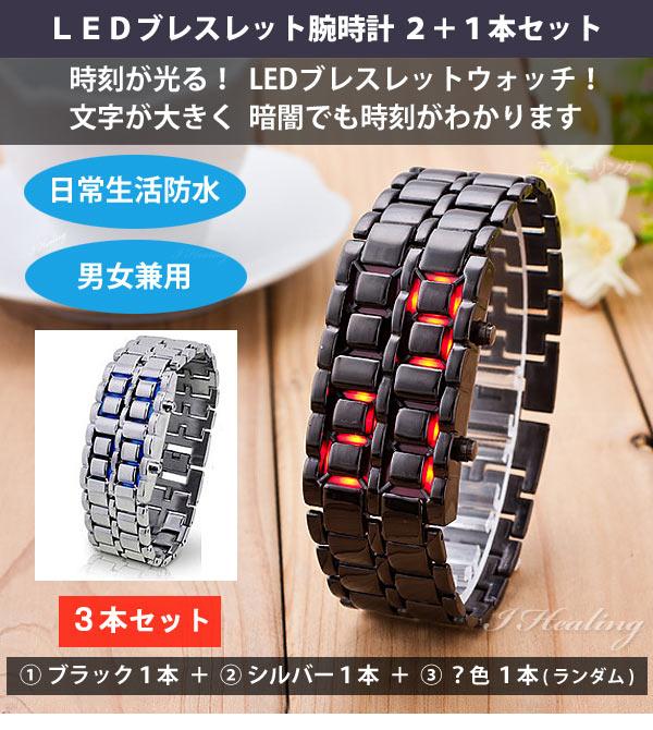 LEDブレスレット腕時計