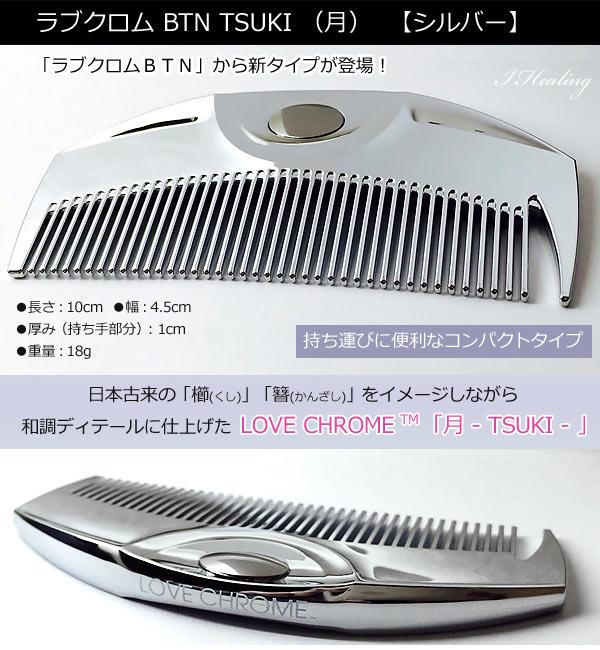 日本の櫛をイメージ