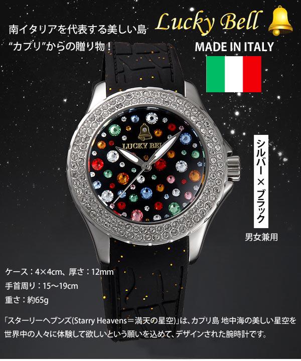 スターリーヘブンズ腕時計