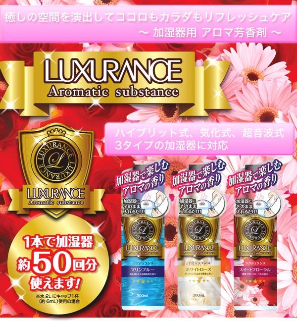 luxurance加湿用アロマ芳香剤