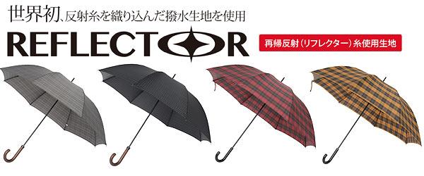 マブの傘は丈夫で安全