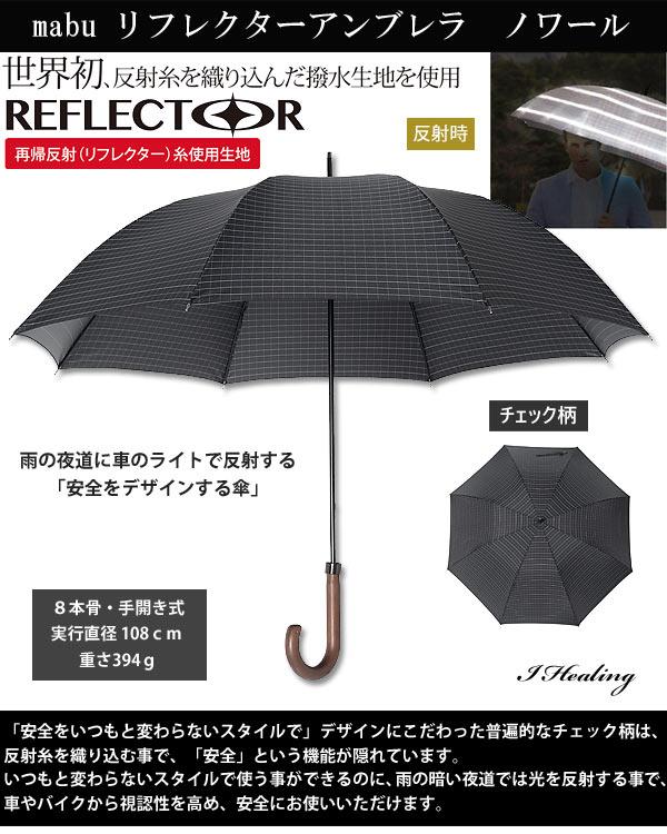 長傘リフレクターアンブレラ