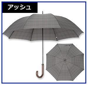 アッシュ傘