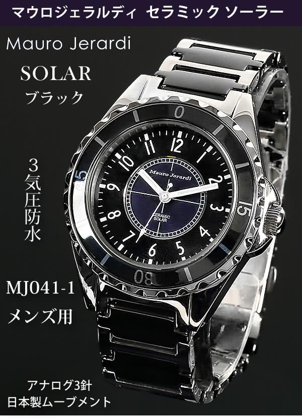Mauro Jerardi セラミック ソーラー腕時計 メンズ ブラック