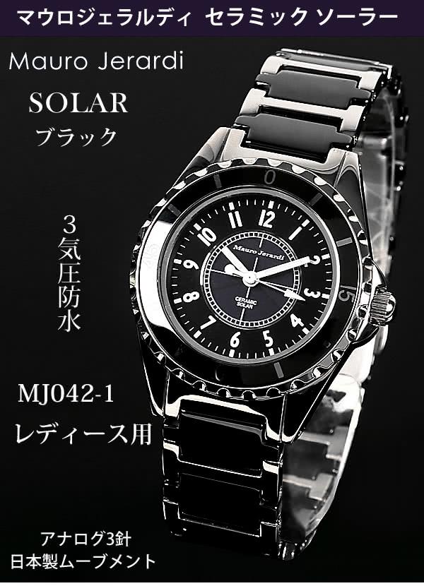Mauro Jerardi セラミック ソーラー腕時計 レディース ブラック