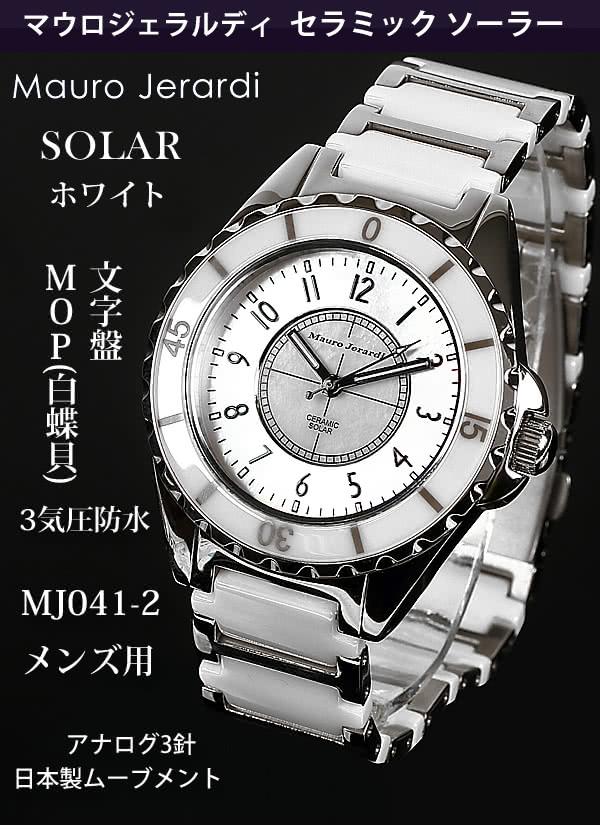 Mauro Jerardi セラミック ソーラー腕時計 メンズ ホワイト