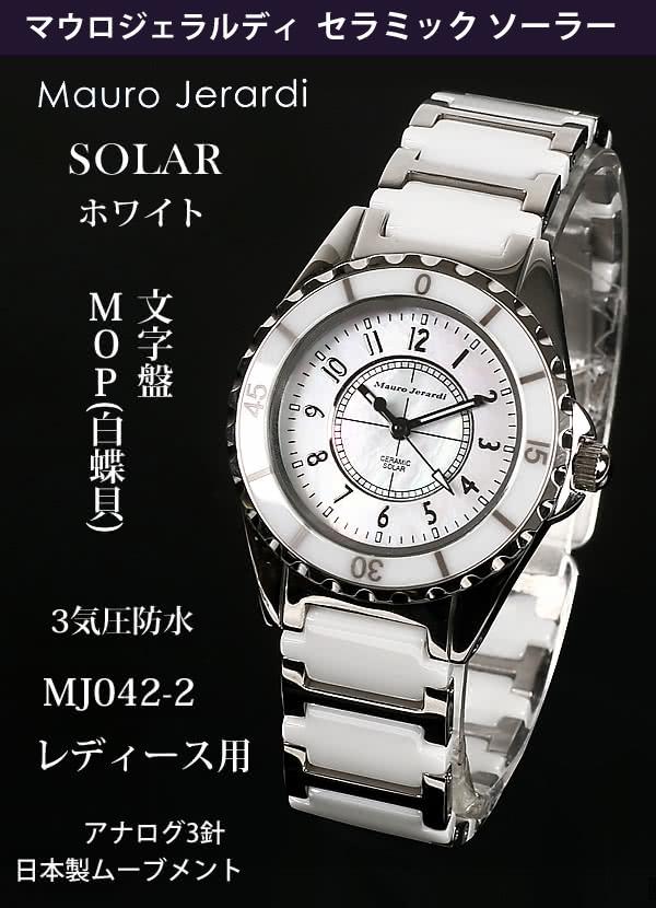Mauro Jerardi セラミック ソーラー腕時計 レディース ホワイト