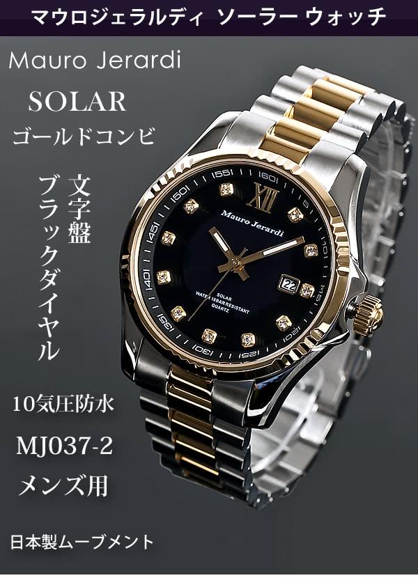 Mauro Jerardi ソーラー腕時計 ウォッチ コンビ メンズ ブラックゴールド
