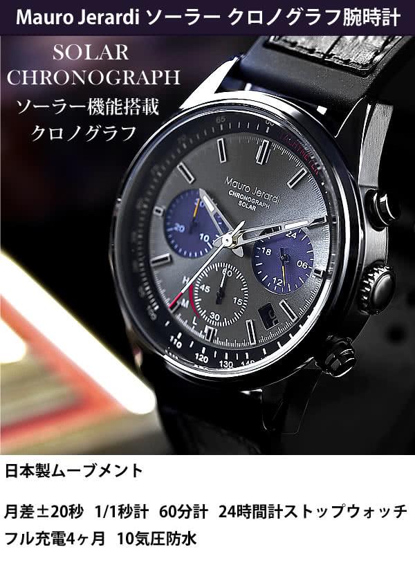 Mauro Jerardi ソーラー クロノグラフ腕時計 メンズ seiko VR42ムーブメント