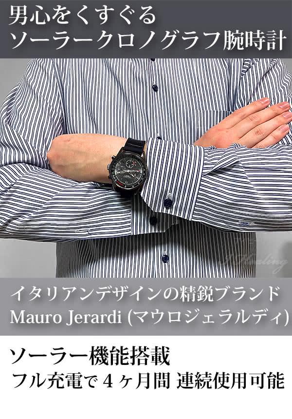 男心をくすぐるソーラークロノグラフ腕時計