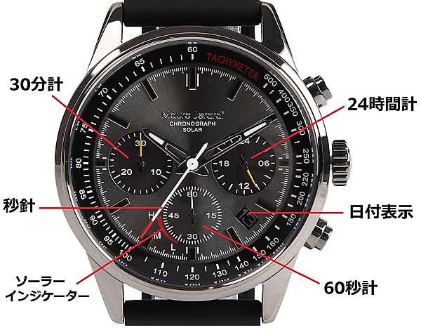 ソーラークロノグラフ腕時計スペック