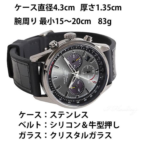 腕時計サイズ