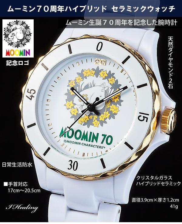 ムーミン記念ロゴ腕時計