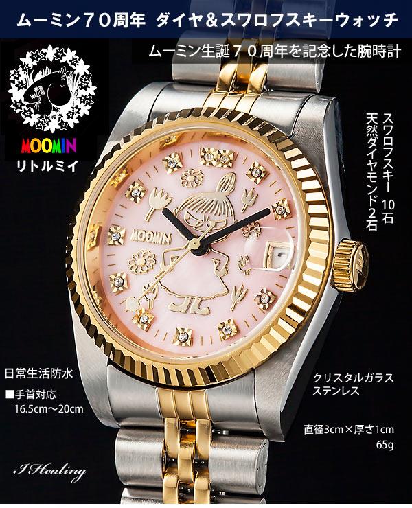 リトルミイ腕時計