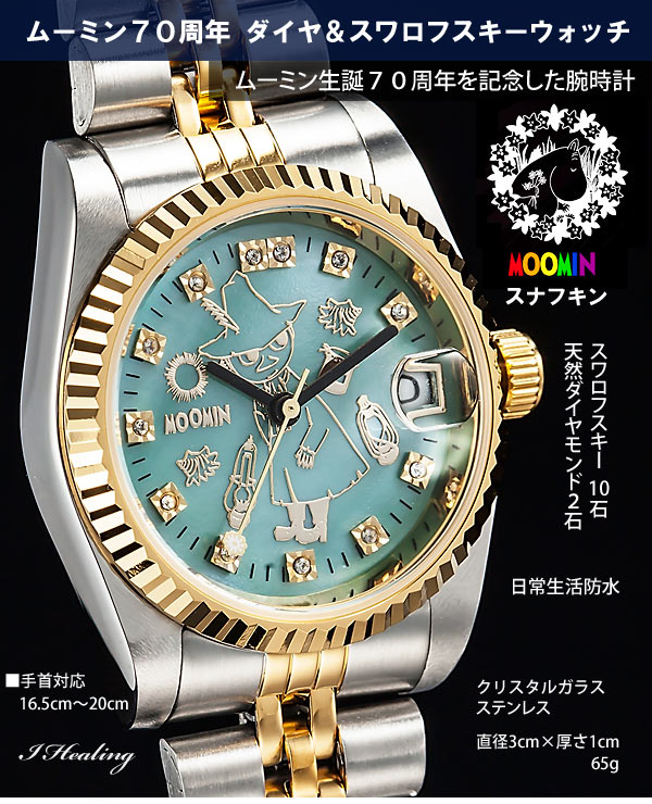 スナフキン腕時計
