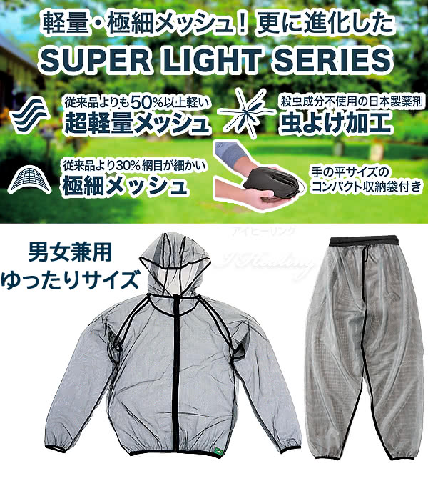 更に進化したSUPER LIGHT SERIES 虫よけパーカー パンツ 男女兼用 ゆったりサイズ