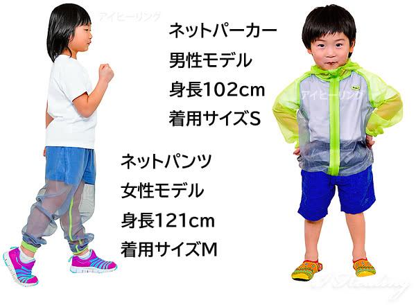 子供用防虫パーカー 上下セット グリーン モデル