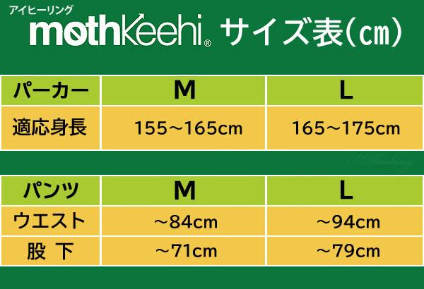 MOTHKEEHIサイズ表 大人用パーカー パンツ