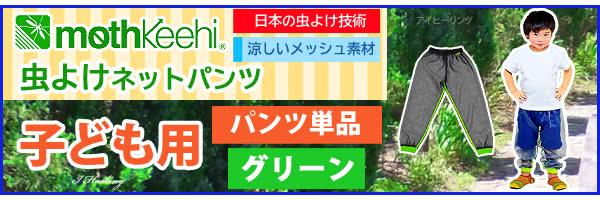 モスキーヒ 虫よけネットパンツ 単品 グリーン VA-008