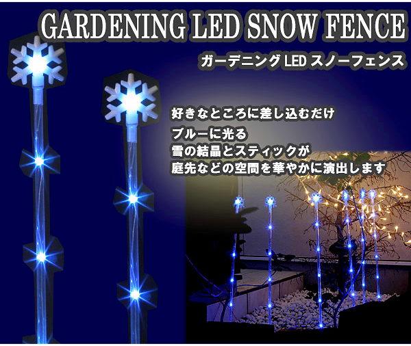 ブルーに光る雪の結晶とスティック