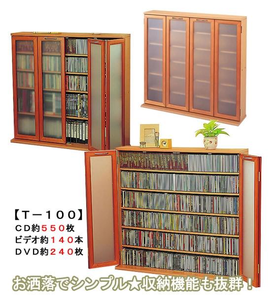 収納家具CD・DVD・ビデオ