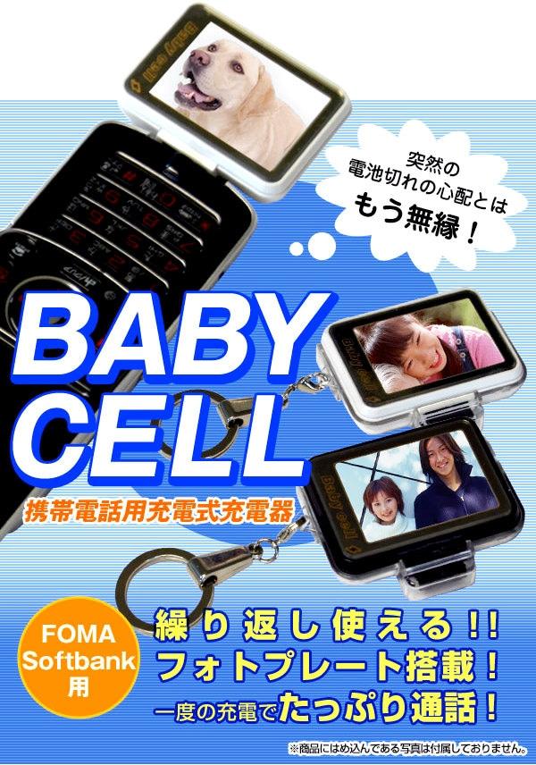 携帯電話充電器