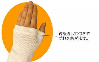 手の甲までカバー