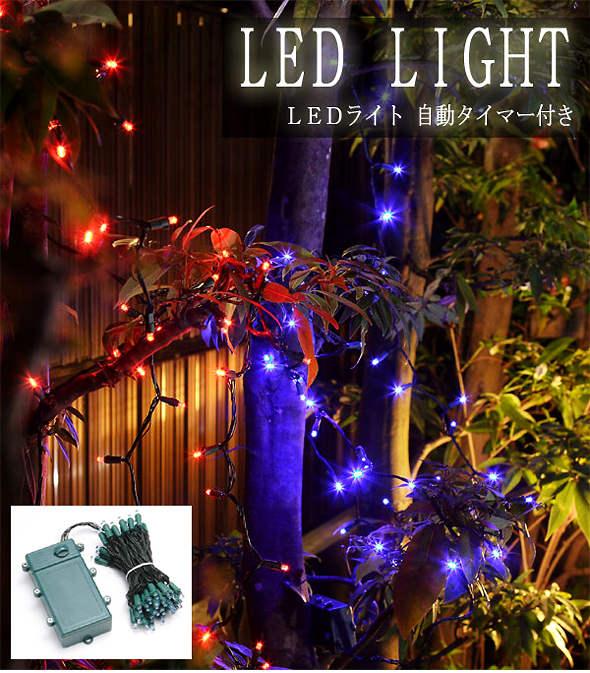 自動点灯機能付きLEDライト