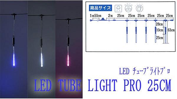 LEDチューブライトプロ