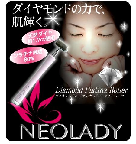 ネオレディ・プラチナ&ダイヤモンドビューティーローラー