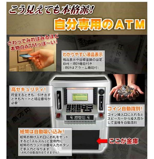 本格派の自分専用ATM貯金箱