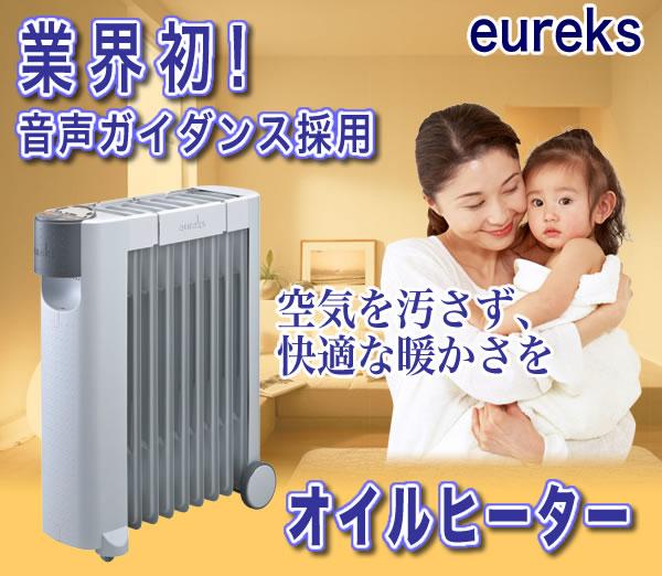 eureksオイルヒーター音声ガイダンス採用