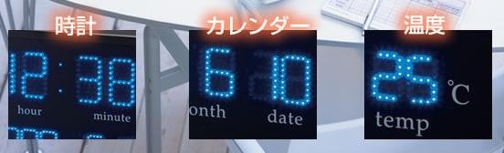 カレンダー温度表示