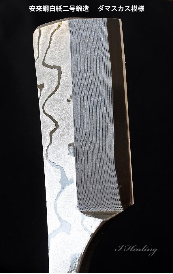 安来鋼白紙二号鍛造