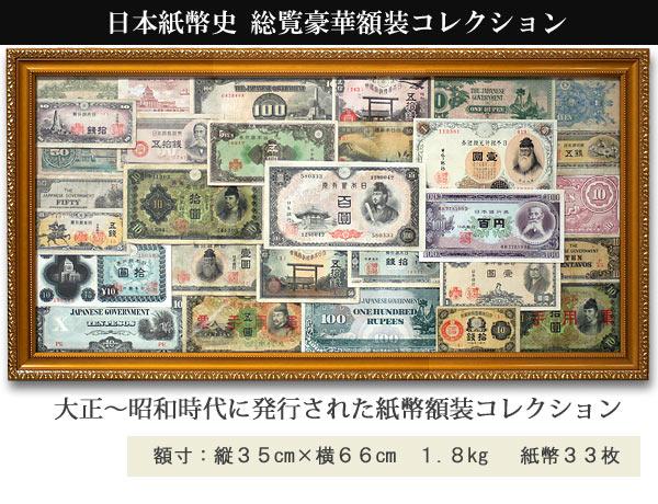 日本紙幣コレクション
