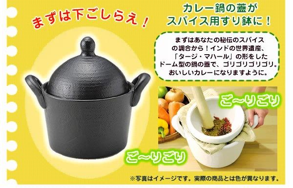 カレー用鍋