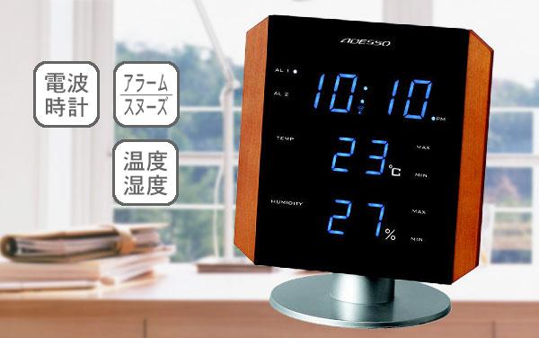 LED電波置時計