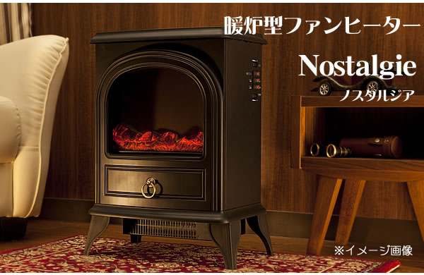 暖炉ヒーター