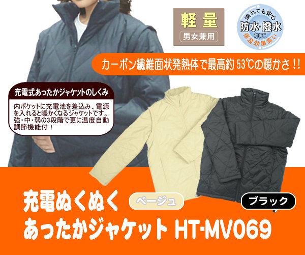 あったかジャケット