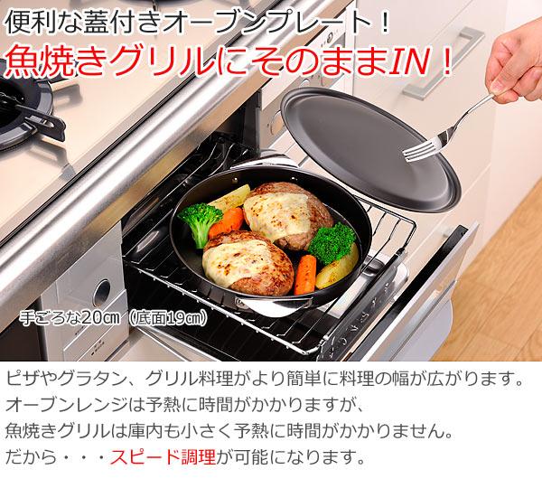オーブンプレート蓋付き2個組