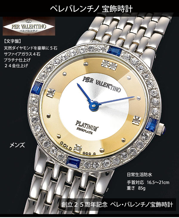 宝飾腕時計メンズ