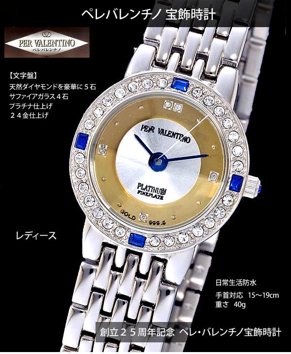 宝飾腕時計レディース