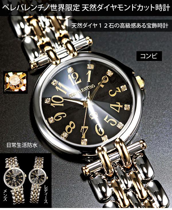 天然ダイヤモンドカット腕時計コンビ