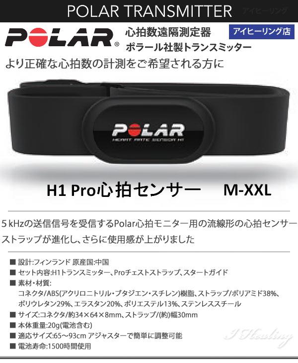 H1Pro心拍センサー