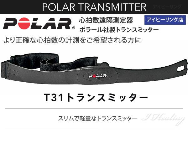 T31トランスミッター