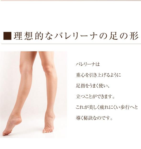 理想的なバレリーナの足の形