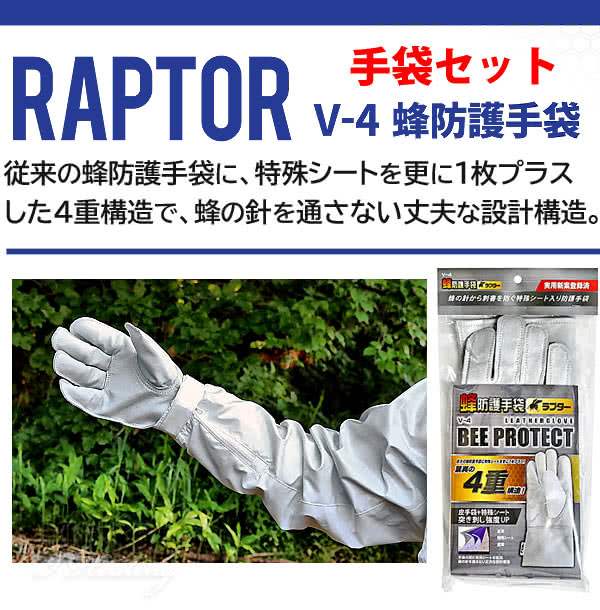 V-4蜂防護手袋セット