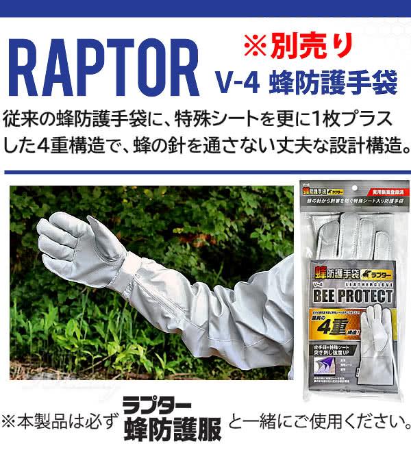 V-4 蜂防護手袋